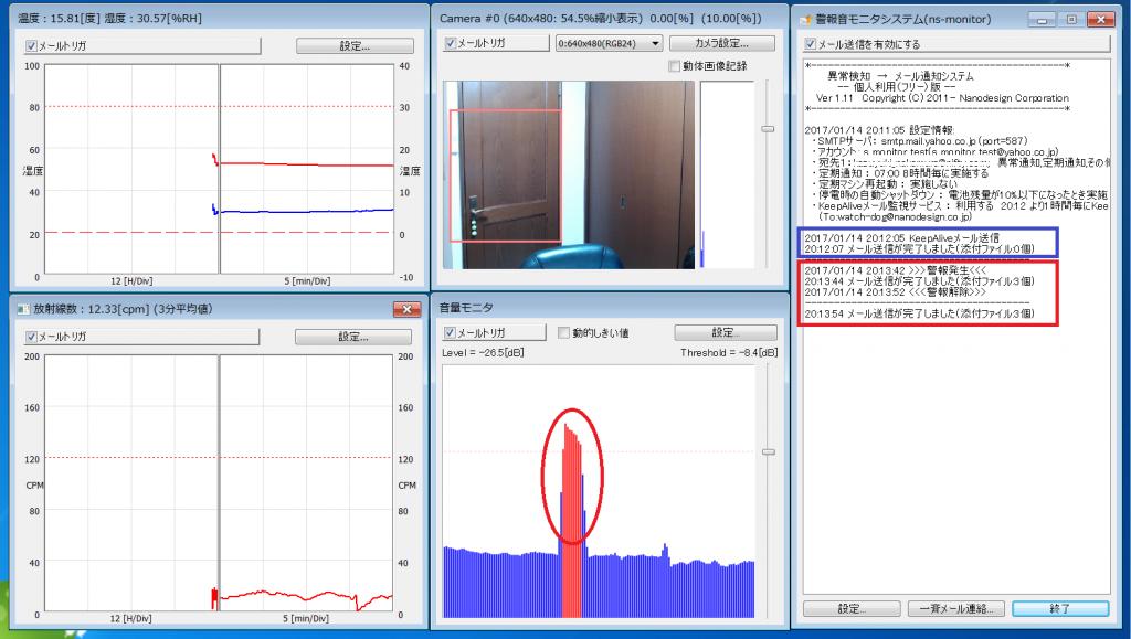 警報音通知システム ns-monitor